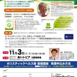ホリスティックヘルス塾(11/3豊橋市会場)ご案内