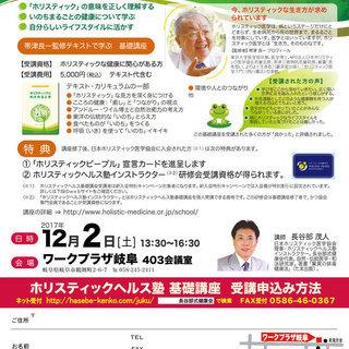 ホリスティックヘルス塾(12/2岐阜市会場)ご案内