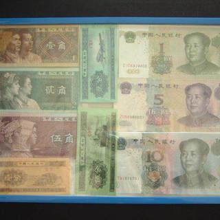 ★中国の紙幣 未使用9枚★額入り★新古品・折れ目無し★コレクション★
