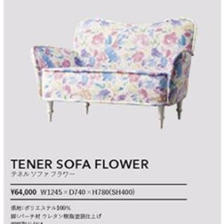 TENER SOFA FLOWER byFranc Franc