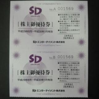 【終了】SDエンターテイメント株主優待券2枚