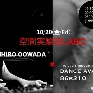 """10/20(金/Fri) 空間実験室""""LABO"""""""