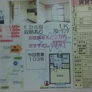 激安2万円アパート 1か月フリーレント