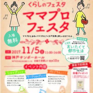 毎年約1000人来場する親子で楽しめるイベントが11月5日三宮サン...