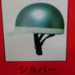 原付用 ヘルメット シルバー