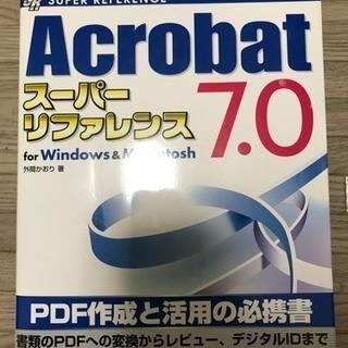 アクロバット7.0  スーパーリフ...