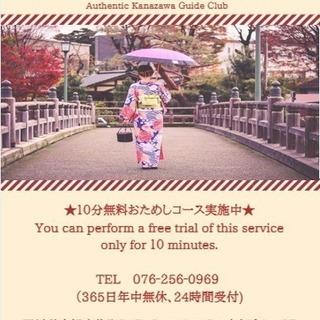 【スタッフ大募集】新事業拡大 石川本社