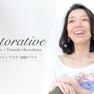 【11/16】リストラティブ・ヨガ:体験クラス