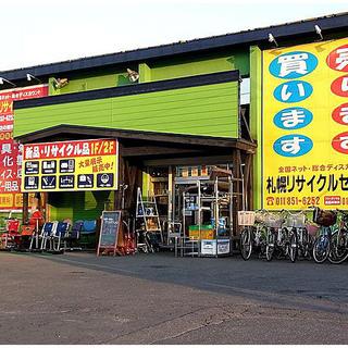 総合リサイクルショップ 札幌リサイクルセンター 地域の皆様に応援し...