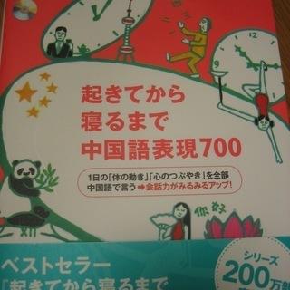 アルク・起きてから寝るまで中国語表現700/CD2枚付