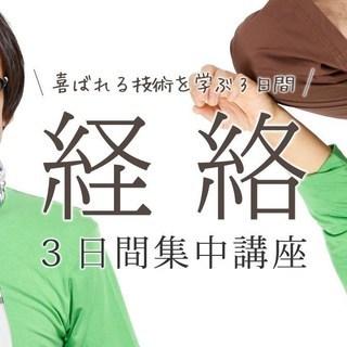 【11/17-19】経絡(けいらく)基礎を学ぶ講座(3日間)