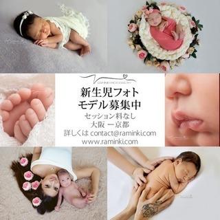 新生児モデルの募集