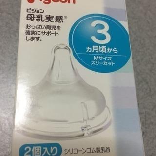 新品未使用ピジョン母乳実感3ヵ月頃~(Mサイズ)2個入り