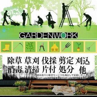 庭仕事・草むしり