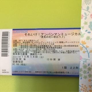 【定価以下 2歳以下1名無料】アンパンマンミュージカル 熊本