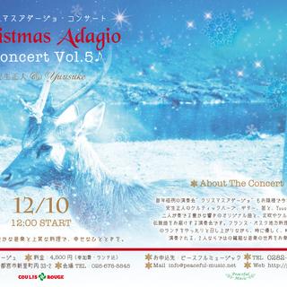 12/10 クリスマスアダージョ・コンサートVol.5