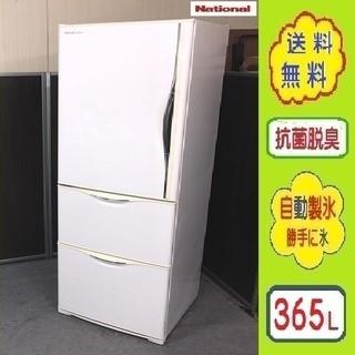 ➍①送料無料です✌勝手に氷 365L✌抗菌脱臭★3ドア 冷蔵庫N...
