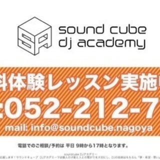 Sound Cube  DJ ACADEMY 生徒募集中
