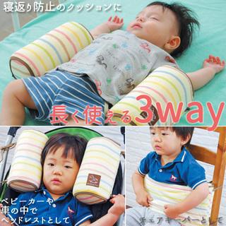 ☆3WAYスリープキーパー☆寝返り防止クッション、ヘッドレスト チ...