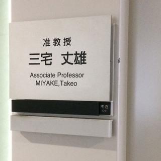 一般事務・秘書(早稲田大学北九州キャンパス三宅研究室)