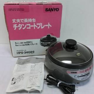 SANYO クックプレート 丸洗いプレート