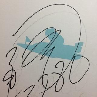 魚谷選手サイン