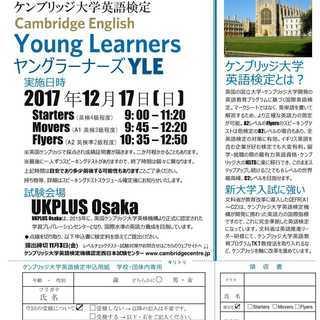 開催決定 子供英語試験 梅田 ケンブリッジ国際児童英語検定 YLE の画像