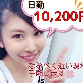 *NEW*日勤10,200円、解体手元作業♪毎日がお給料日('_')♥