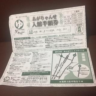 1860円お得 あがりゃんせ ペア 入館半額券 スパリゾート雄琴 ...