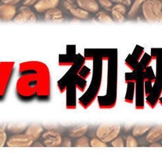 週末Java講座
