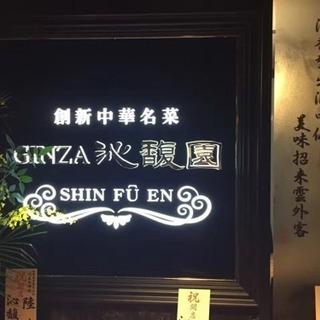 銀座にある中華レストランの調理係り募集の画像
