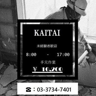 日勤10,200円です♪解体・軽作業現場!!毎日日払い可能です(*...