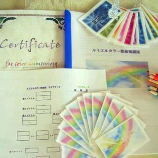 ◼️2day講座 カラー数秘術◼️修了証発行