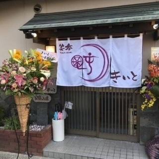 キッチン、ホールスタッフ募集!!