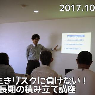 FPによるじぶん年金講座