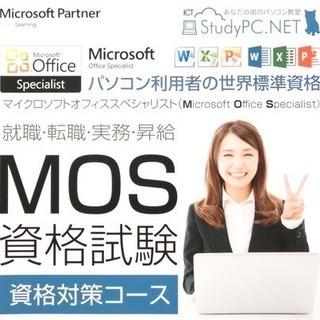人気資格 MOS(マイクロソフト・オフィス・スペシャリスト)を取得...