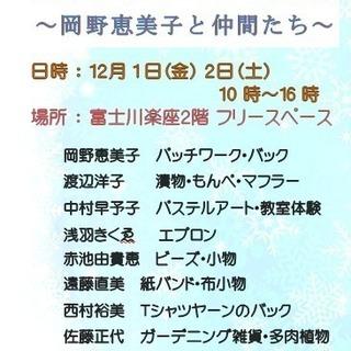 第9回作品展 ~岡野恵美子と仲間たち~