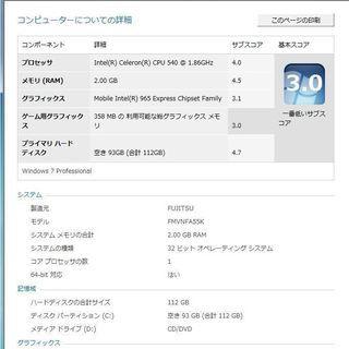【終了】富士通ノート Biblo NF/A55 (C540/2/120) - 横浜市