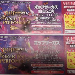 ポップサーカス仙台公演 平日鑑賞券 2枚 (10/24まで)
