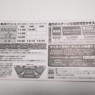 ポップサーカス仙台公演 平日鑑賞券 2枚 - 仙台市