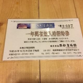 海扇閣 入浴券の画像
