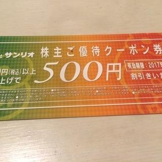 《郵送OK》サンリオピューロランド3人分無料券 − 東京都