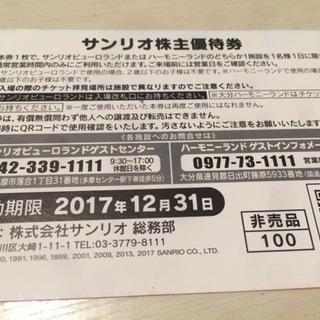 《郵送OK》サンリオピューロランド3人分無料券 - チケット