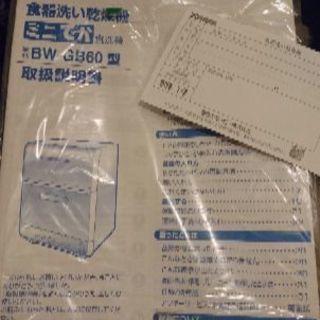 ZOJIRUSHI 食器洗い乾燥機 - 家電