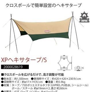 2回使用  美品  コールマン タープ XPヘキサタープ/S - 相模原市