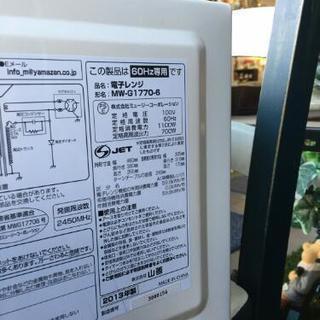 YAMAZEN 電子 レンジ MW-G1770-6 60H2 2013年 − 愛知県