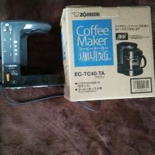 浄水機能付きZOJIRUSHIコーヒーメーカー《右側の部分は付い...