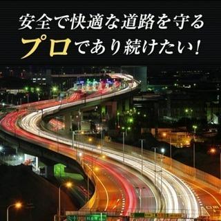 ❗️急募❗️道路メンテナンス業務一式