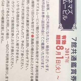 ⭐︎109シネマズ&ムービル 映画 チケット 一枚1450円