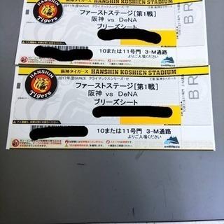クライマックスシリーズ 第1戦 阪神対横浜 2枚の価格